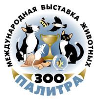 """Международная выставка животных """"ЗооПалитира"""""""